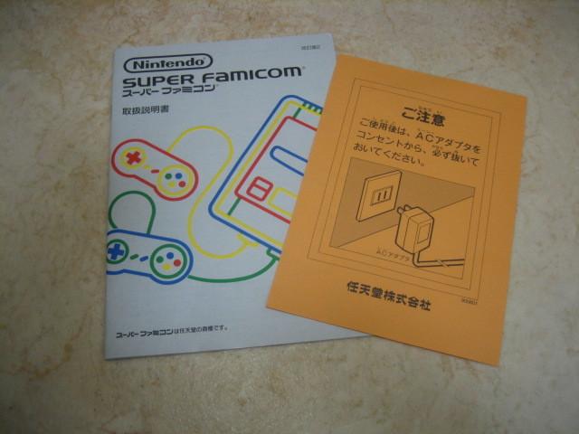 レア品 未使用スーパーファミコン説明分確認厳守_画像7