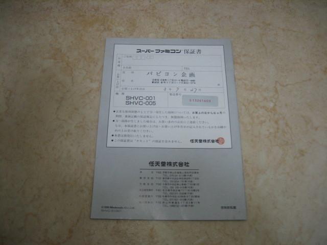 レア品 未使用スーパーファミコン説明分確認厳守_画像8