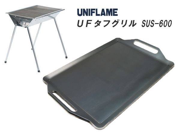 ユニフレーム UFタフグリル SUS-600 対応 グリルプレート 板厚6.0mm UN60-19_画像1