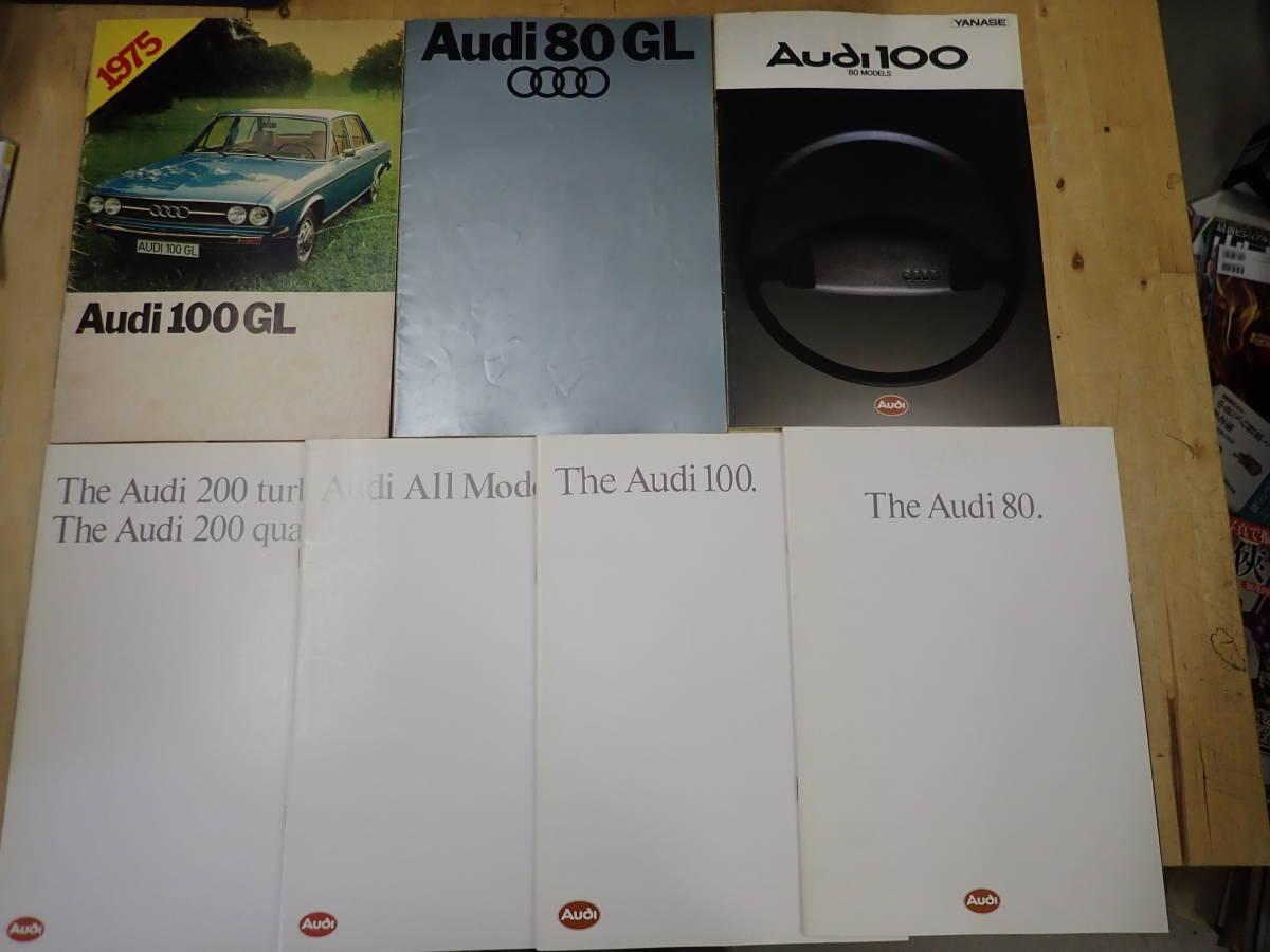 【D/L4】Audi アウディ 1970年代・1980年代 旧車カタログ まとめて7冊セット 昭和/レトロ/100GL/80GL/200ターボ/_画像1