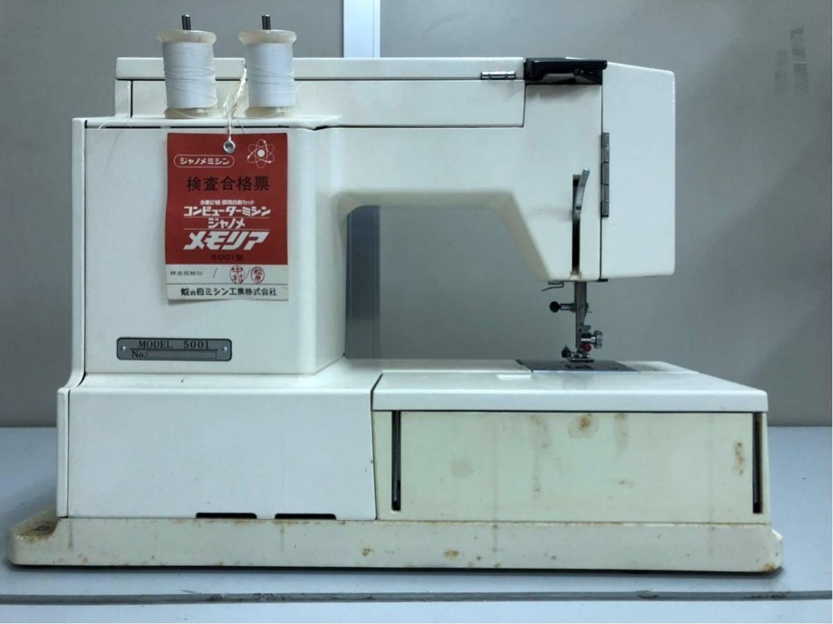 JANOME ジャノメ MEMORIA メモリア 5001型 電動ミシン コンピューターミシンフットコントローラー 糸付き ジャンク品_画像9