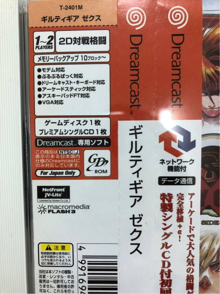 Dreamcast ドリームキャスト ソフト Sammy GUILTY GEAR X ギルティギア ゼクス 稼働品_画像3