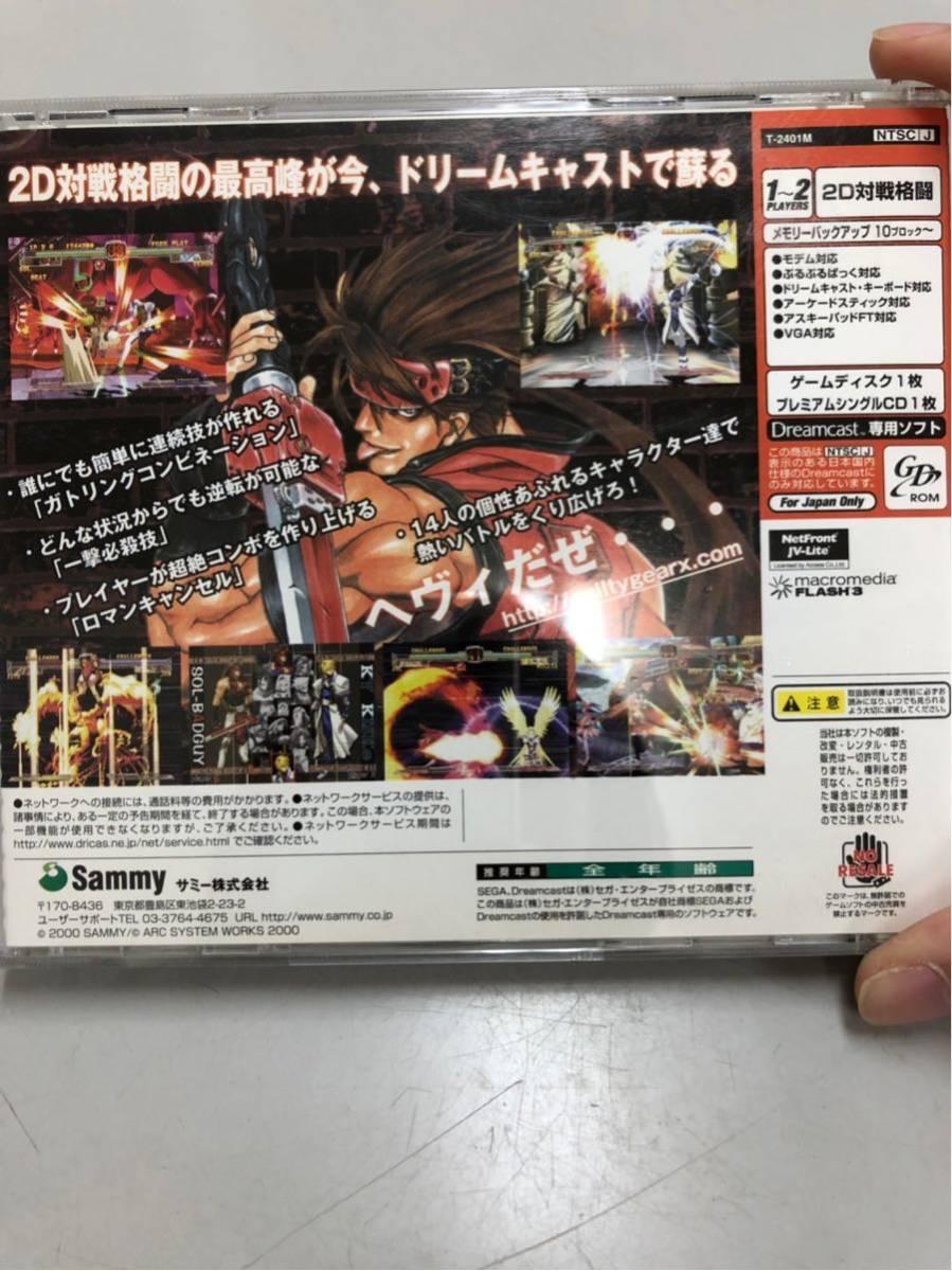 Dreamcast ドリームキャスト ソフト Sammy GUILTY GEAR X ギルティギア ゼクス 稼働品_画像4
