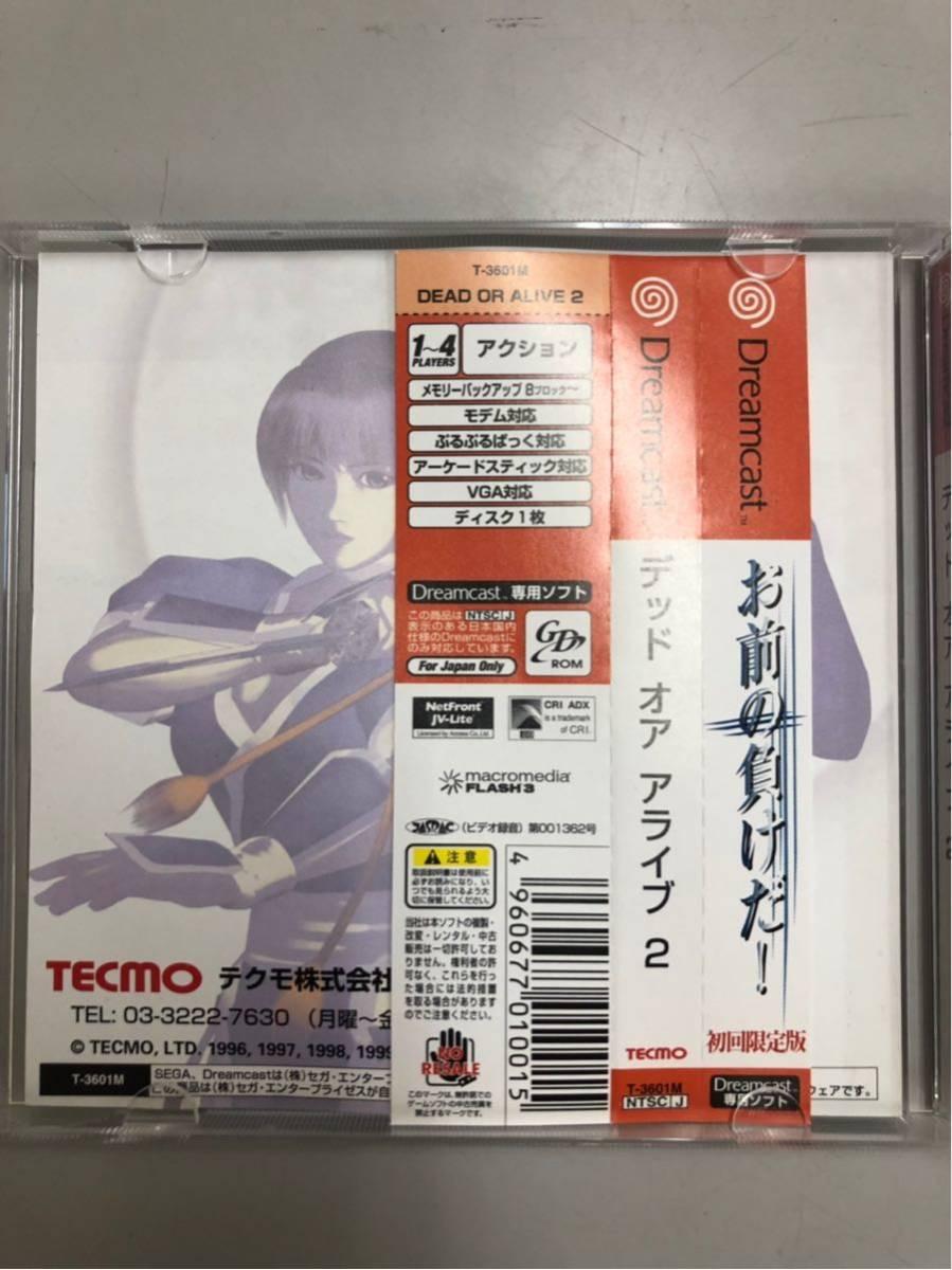 Dreamcast セガ ドリームキャスト デッドオアアライブ2 DEAD OR ALIVE2 稼働品_画像3