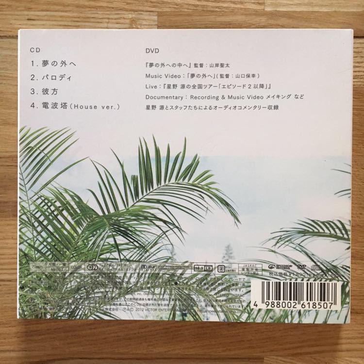 星野源 夢の外へ 初回限定盤 CD+DVD _画像2