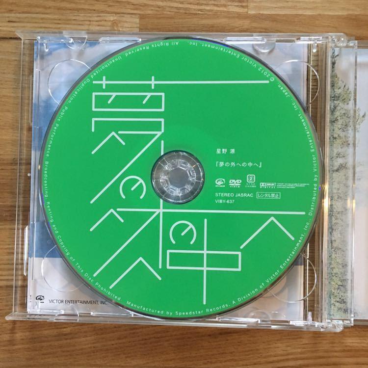 星野源 夢の外へ 初回限定盤 CD+DVD _画像4