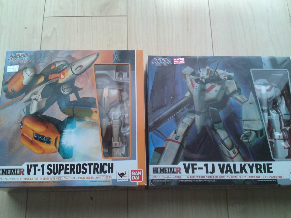 2個セット HI-METAL R 「VF-1J+VT-1」