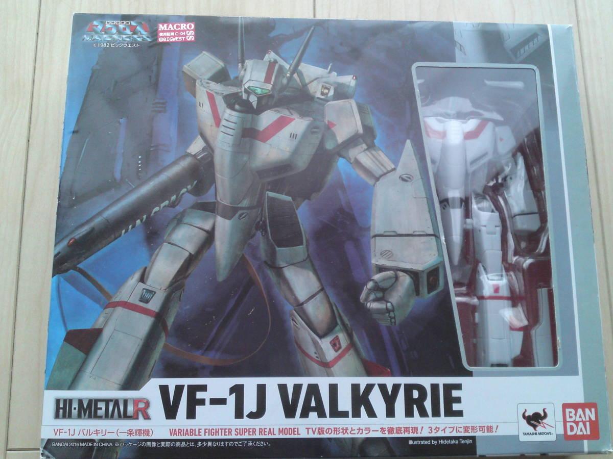 2個セット HI-METAL R 「VF-1J+VT-1」_画像2