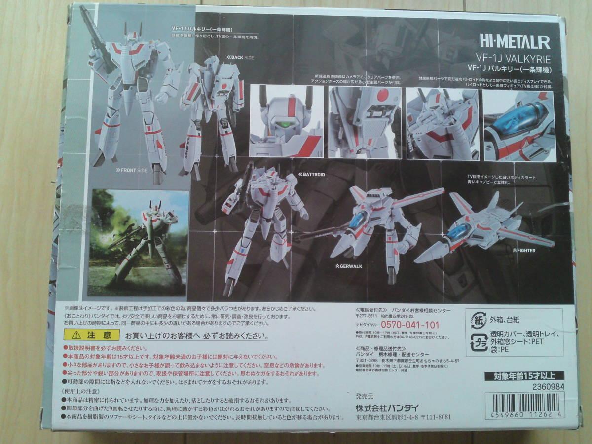 2個セット HI-METAL R 「VF-1J+VT-1」_画像4