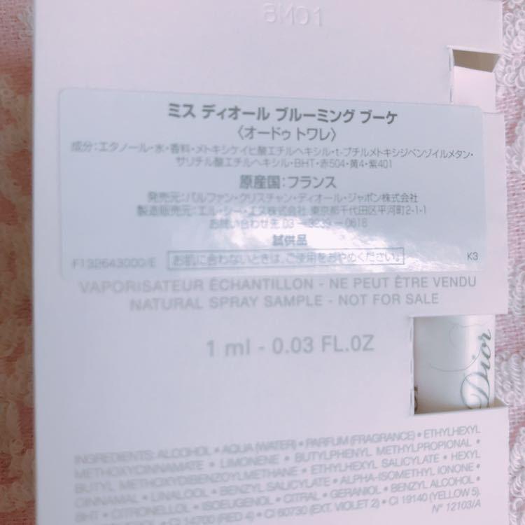 新作/Dior サンプルセット&ショッパー袋_画像4