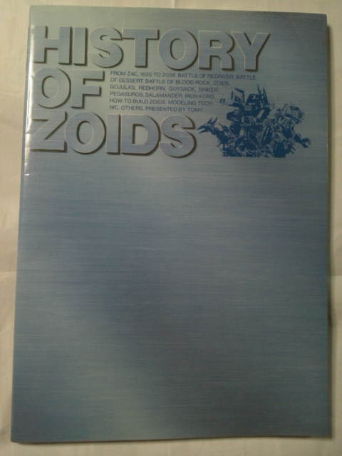 ヒストリーオブゾイド HISTORY OF ZOIDS_画像1