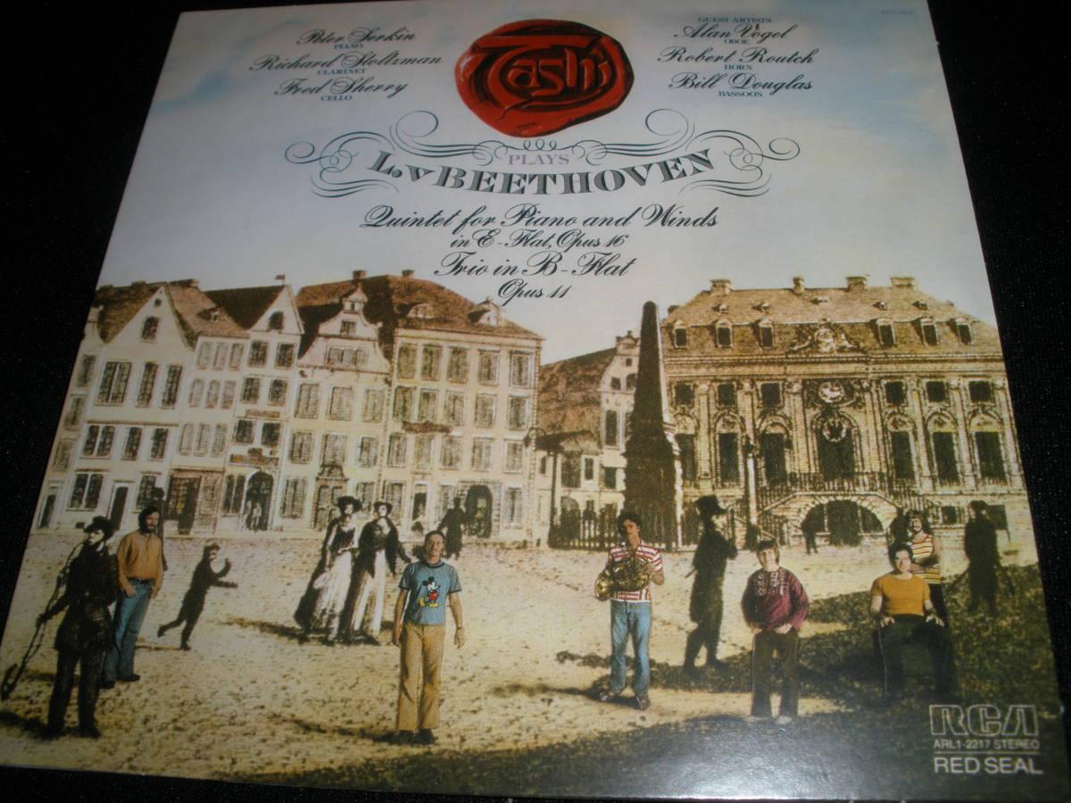 リチャード・ストルツマン ベートーヴェン ピアノと木管楽器のための五重奏曲 三重奏曲 街の歌 アンサンブル タッシ RCA オリジナル 紙 美_美品。オリジナル紙ジャケットCD