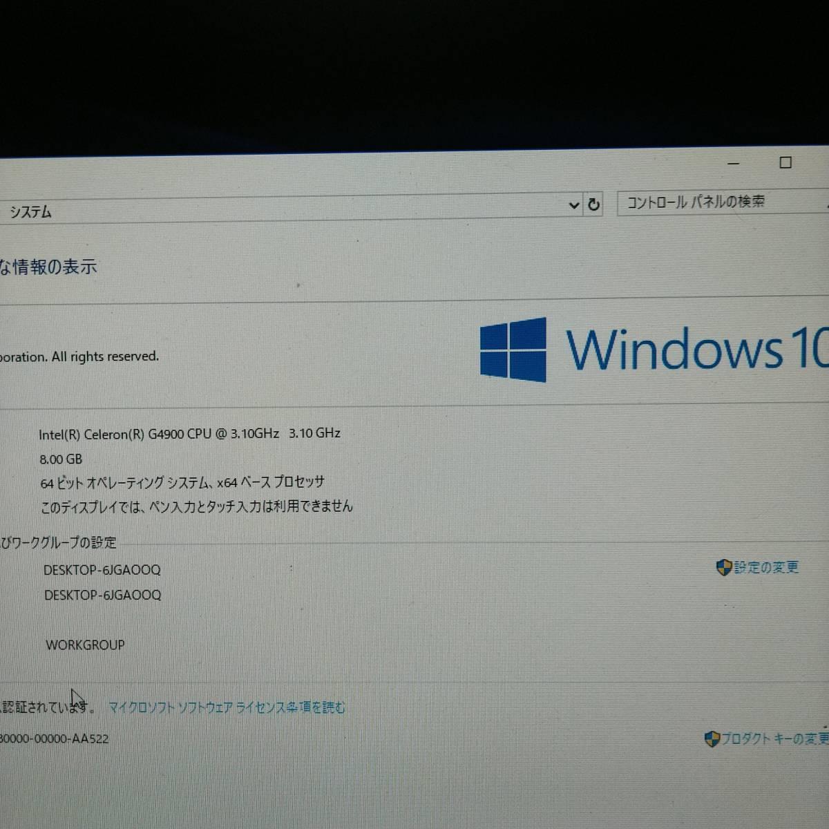 自作PC Windows10Pro_画像4