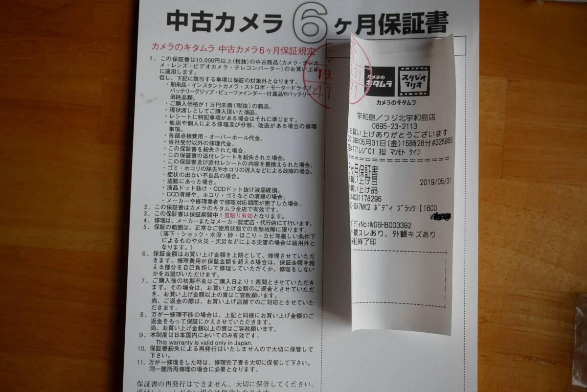 Panasonic DMC-GX7 Mk2 本体 ボディ ブラック 付属品あり 販売店6カ月保証あり_画像7