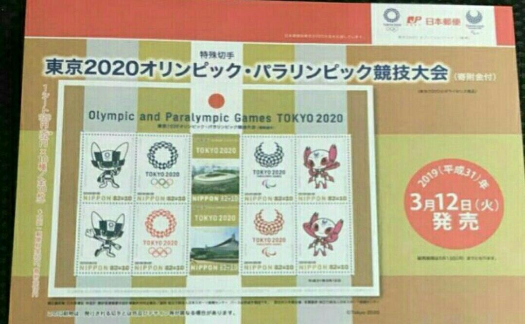 特殊切手 東京2020オリンピック・パラリンピック競技大会寄付金付 1枚 コレクション ノベルティ 非売品 解説書のみ 東京 2020