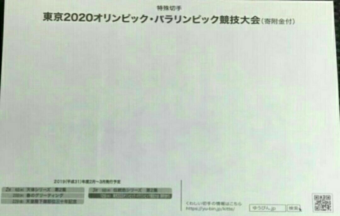 特殊切手 東京2020オリンピック・パラリンピック競技大会寄付金付 1枚 コレクション ノベルティ 非売品 解説書のみ 東京 2020 _画像2