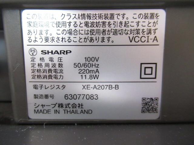 ■中古■比較的美品 SHARP/シャープ 電子レジスター Model:XE-A207B-B 動作・印字確認済_画像3