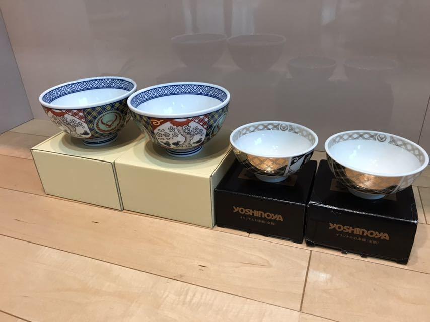【送料込】吉野家どんぶり2個+金の茶碗2個セット