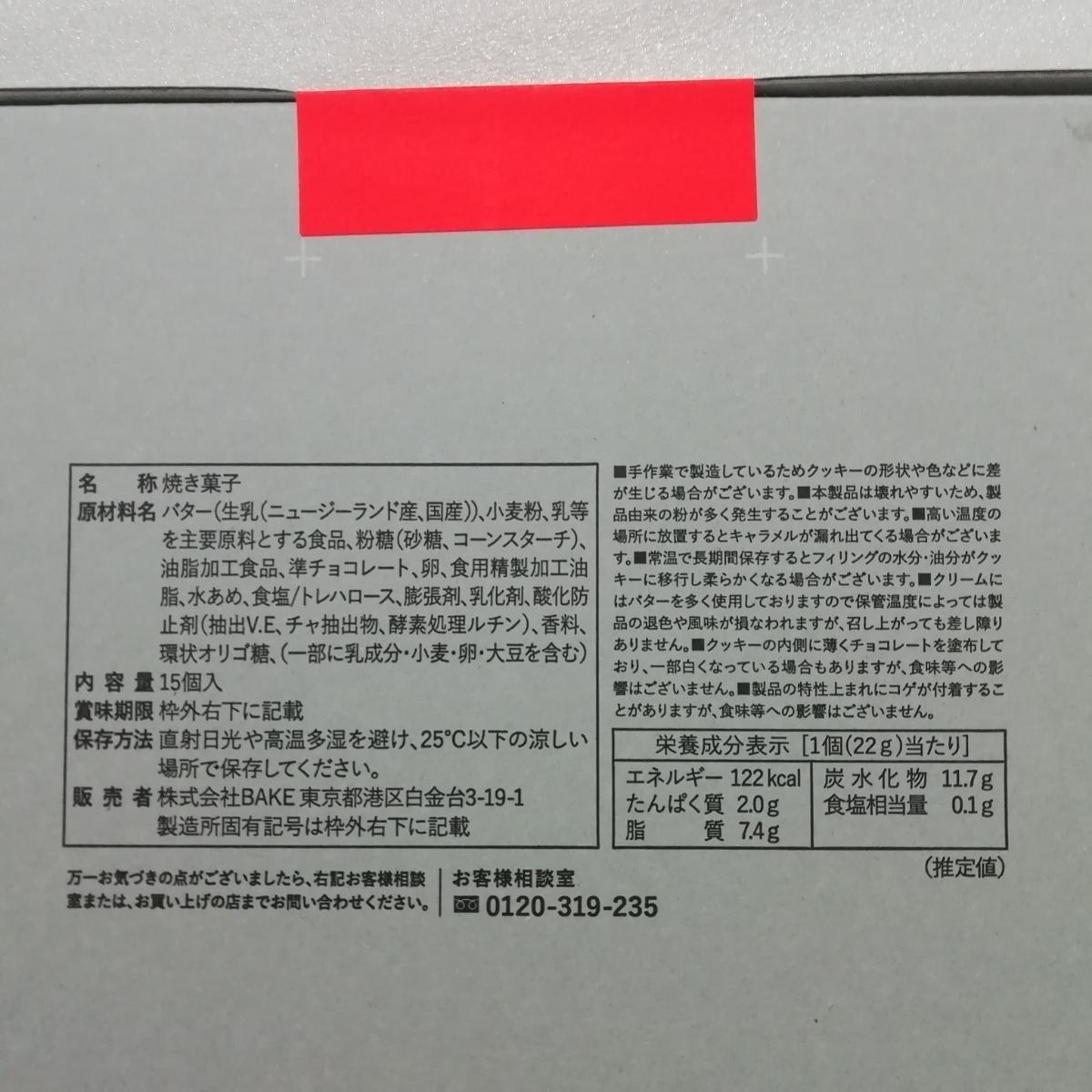 大人気 プレスバターサンド 15個 箱無し 送料無料_画像2