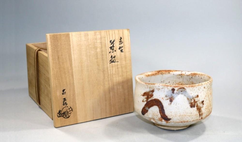 茶道具 志野茶碗 水野古麦造◆sf16_画像1