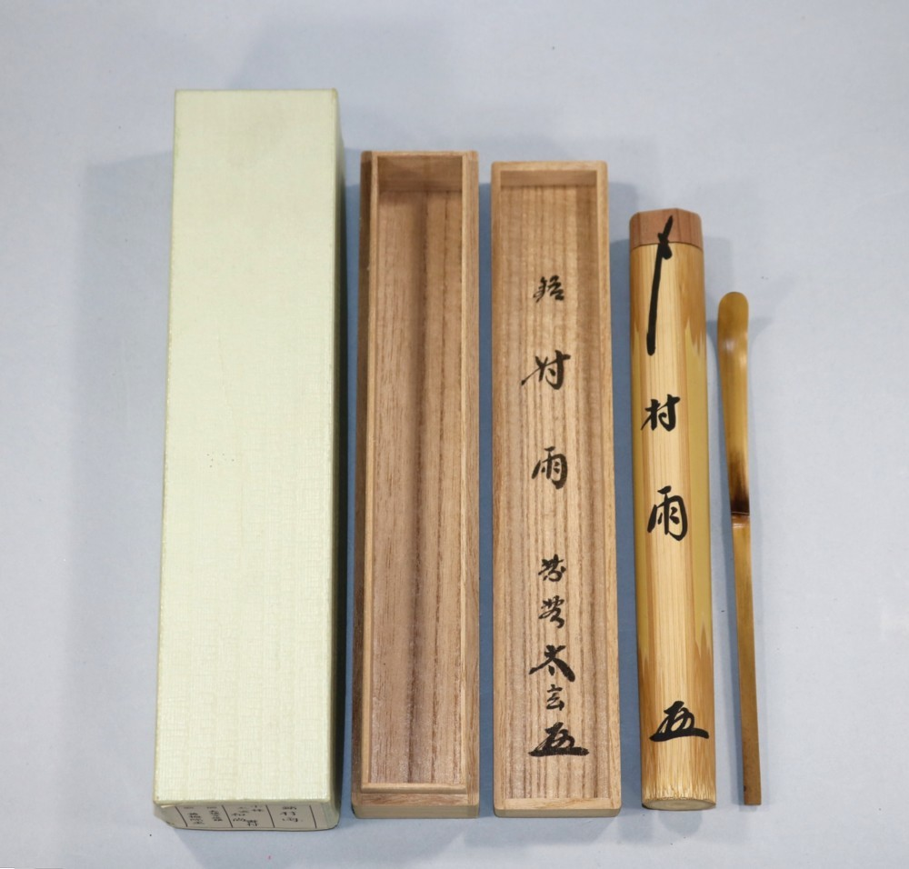 茶道具 茶杓銘【村雨】大徳寺黄梅院 小林太玄和尚書付◆sf20_画像1