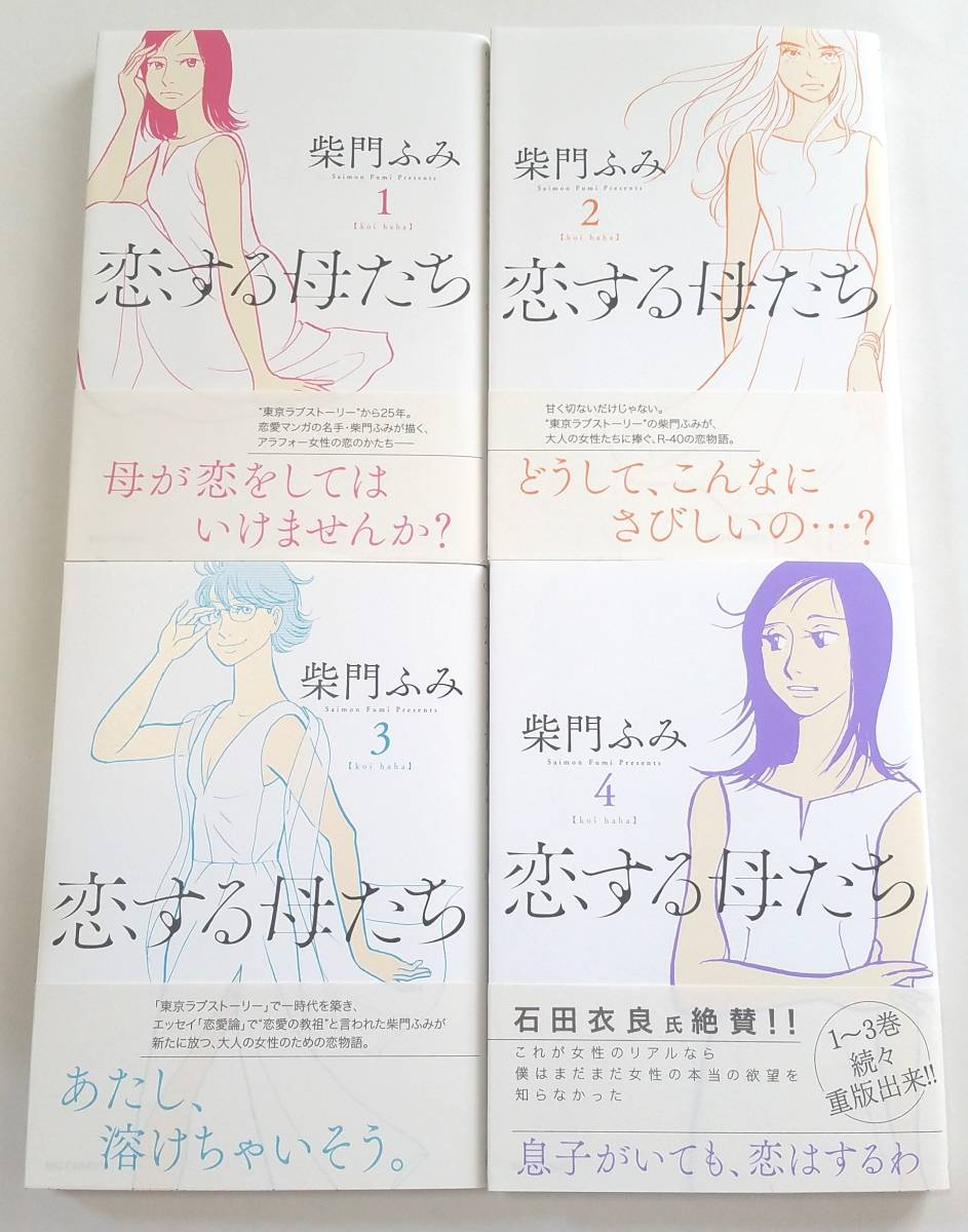 柴門ふみ  恋する母たち コミック4巻  <美品>即落のみ送料無料!_画像2