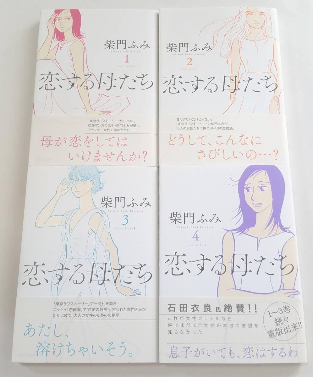 柴門ふみ  恋する母たち コミック4巻  <美品>即落のみ送料無料!_画像1