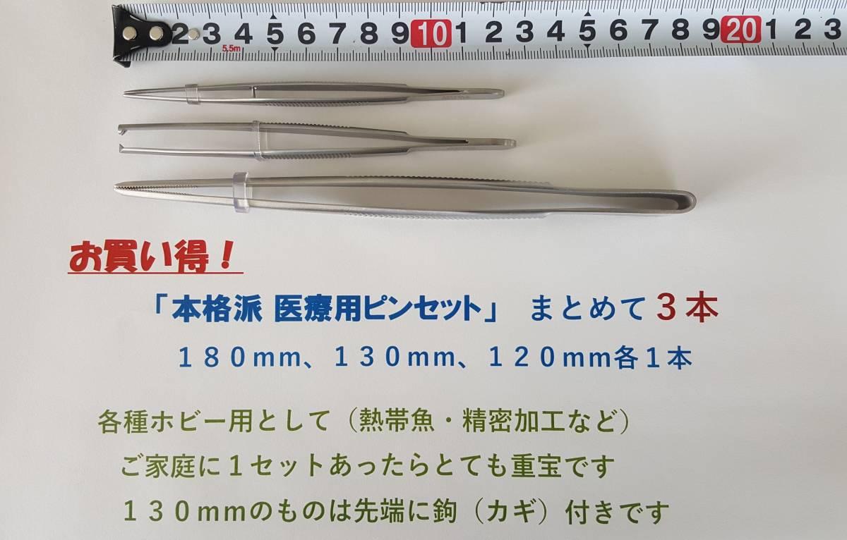 <新品・未使用> ピンセット3本セット 医療用ステンレス器具 家庭用・事務用・ホビー用・精密作業などに