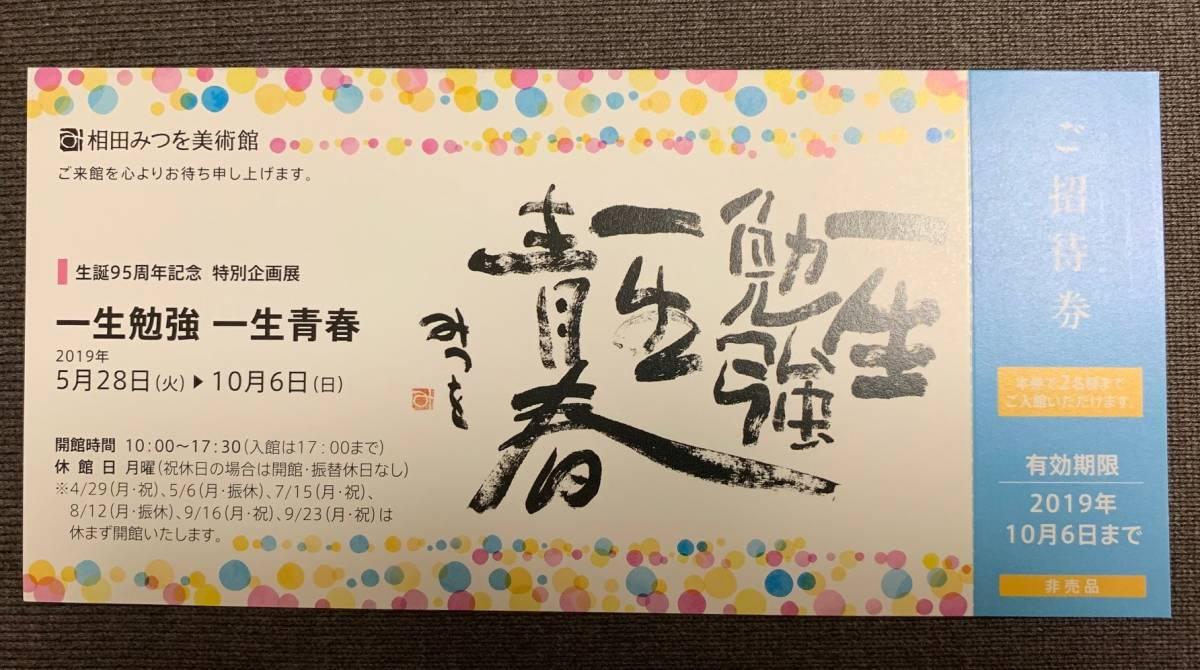 相田みつを美術館 ご招待券1枚(1枚で2名入館できます) 有効期限2019年10月6日