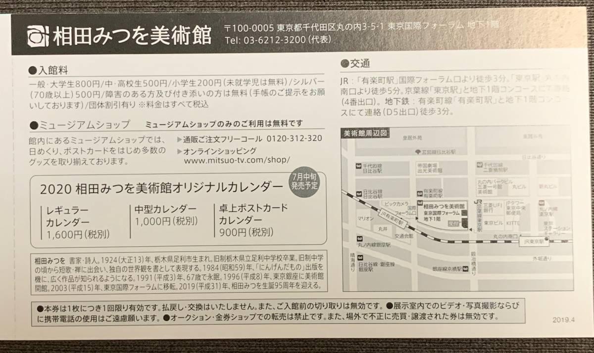 相田みつを美術館 ご招待券1枚(1枚で2名入館できます) 有効期限2019年10月6日_画像2