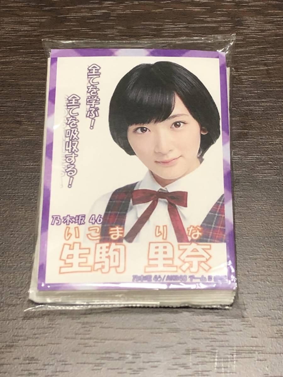 生駒里奈 ポケットティッシュ 乃木坂46 乃木どこ