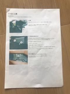 スマートトップ SmartTop プジョー 207cc 日本語取説付_画像4