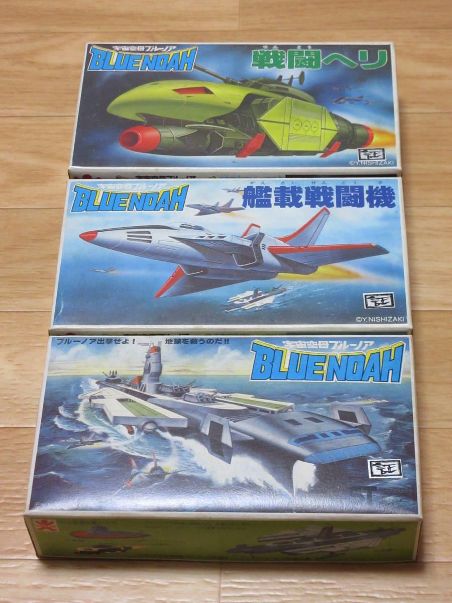ブルーノア、艦載戦闘機、戦闘ヘリ。
