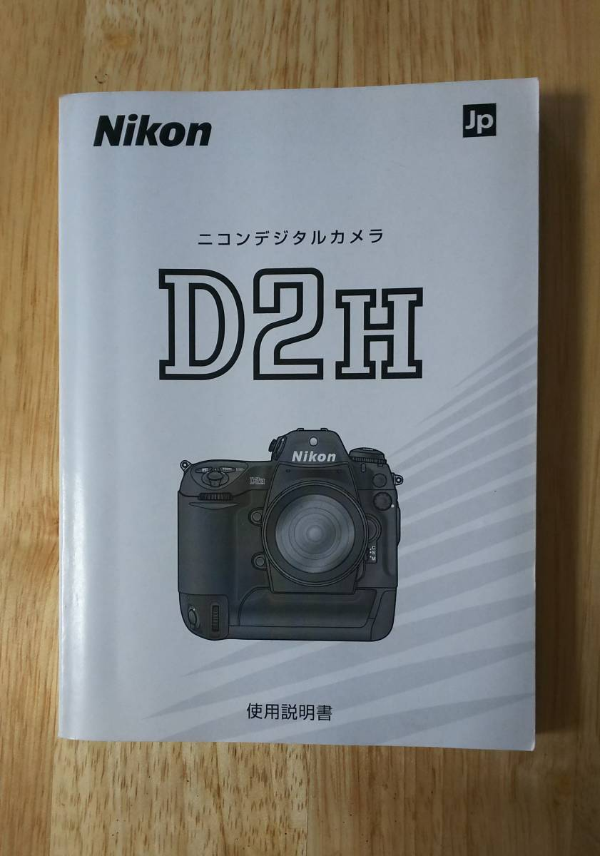 ニコン D2H 使用説明書