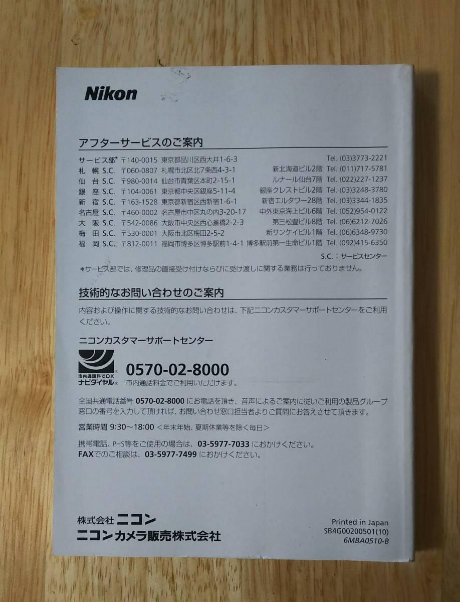 ニコン D2H 使用説明書_画像2