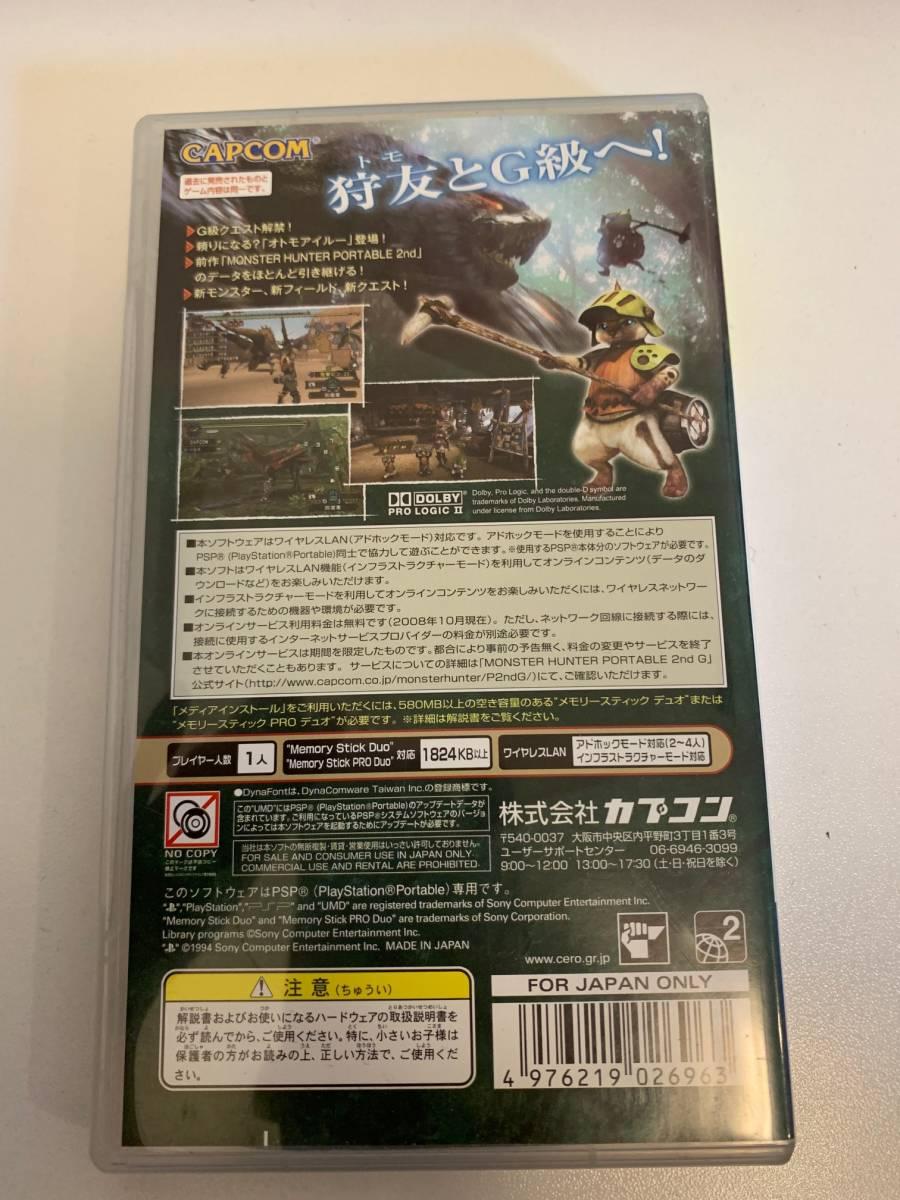 PSP-3000 モンスターハンターソフト付き_画像4