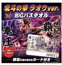 送料無料! 北斗の拳 ラオウver BIGバスタオル 限定 ナナコカード nanacoカード付き