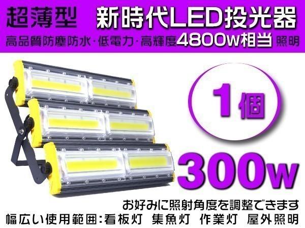 1円~LED投光器 300W 4800W相当 COBチップ 47400LM PSE取得 IP67防水 昼光色 看板 屋外 3mコード付 作業灯 一年保証 1台 HW-M
