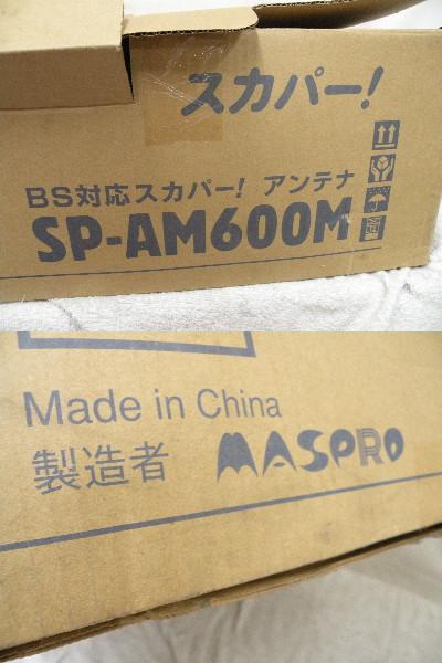 【U-162】MASPRO/マスプロ☆スカパー アンテナ/SP-AM600M☆BS・CS 対応☆美品♪_画像6