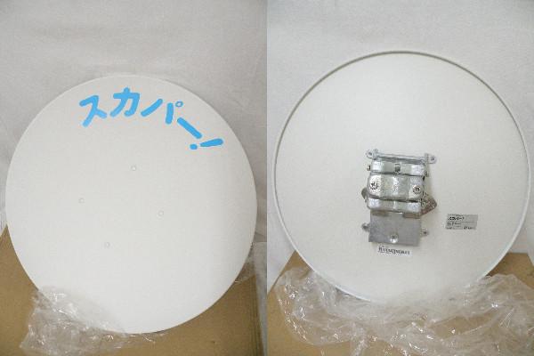 【U-162】MASPRO/マスプロ☆スカパー アンテナ/SP-AM600M☆BS・CS 対応☆美品♪_画像2