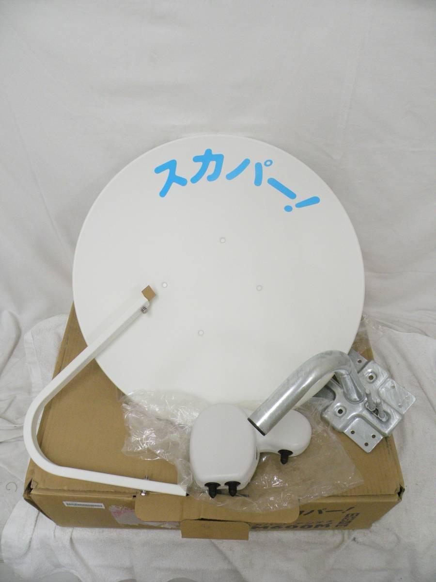 【U-162】MASPRO/マスプロ☆スカパー アンテナ/SP-AM600M☆BS・CS 対応☆美品♪
