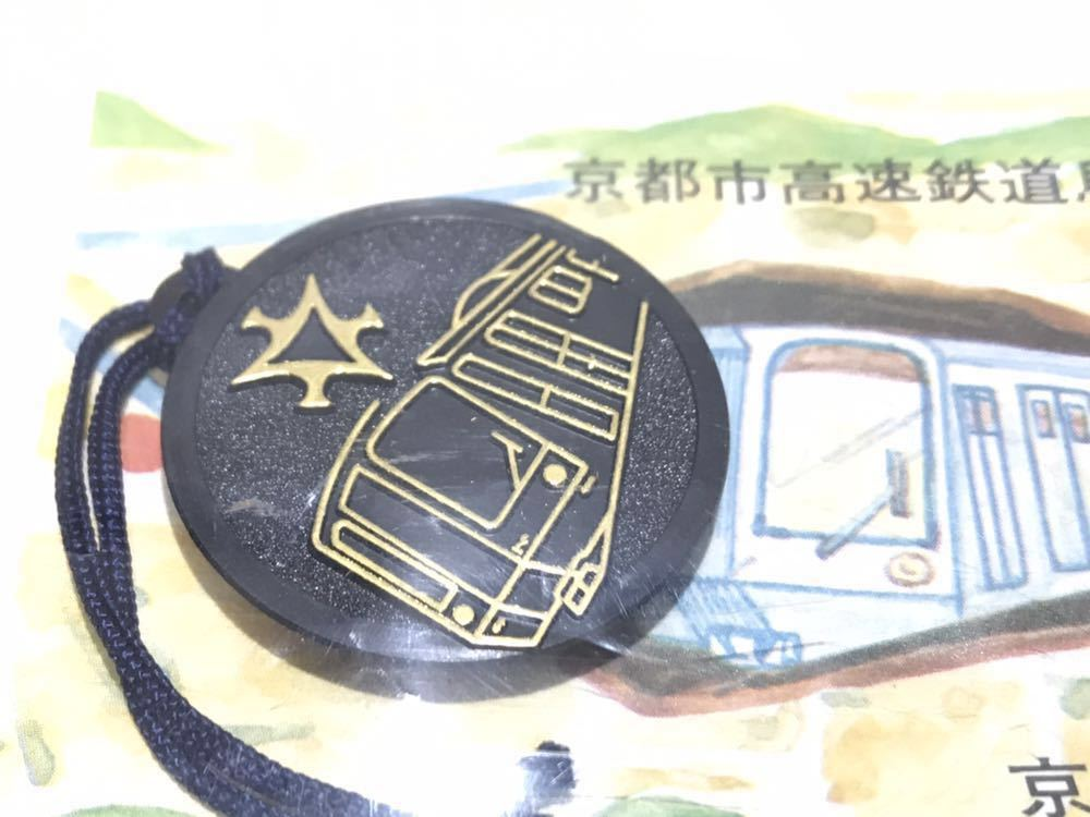 未使用品 京都市高速鉄道烏丸線起工記念乗車券 試乗用プラスチックメダル付 京都市交通局1974年11月_画像3