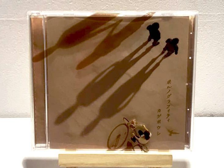 初回透明スリーブ仕様 美品 ポルノグラフィティ カゲボウシ NHKドラマ10 つるかめ助産院 主題歌_画像2