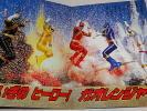 * picture book Hyakujuu Sentai Gaoranger 4 money ./ sake . one ./ sphere mountain iron two san / original ./.. company