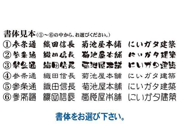 ★★サイズ15cm角9字以内・名入れ印鑑デザインステッカー 104_画像3