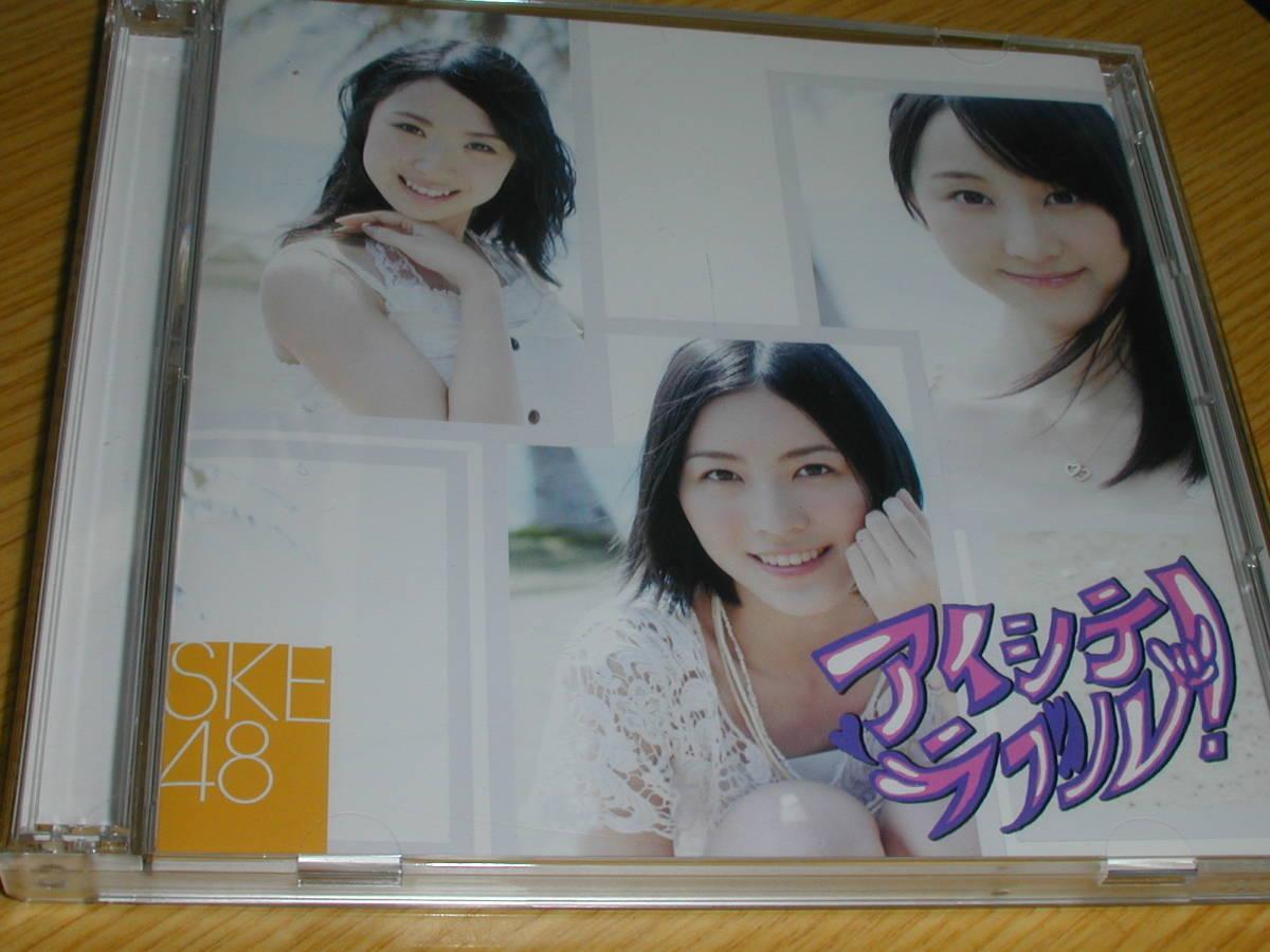SKE48 のシングル「アイシテラブル!」「あうんのキス」「なんて銀河は明るいのだろう」_画像1