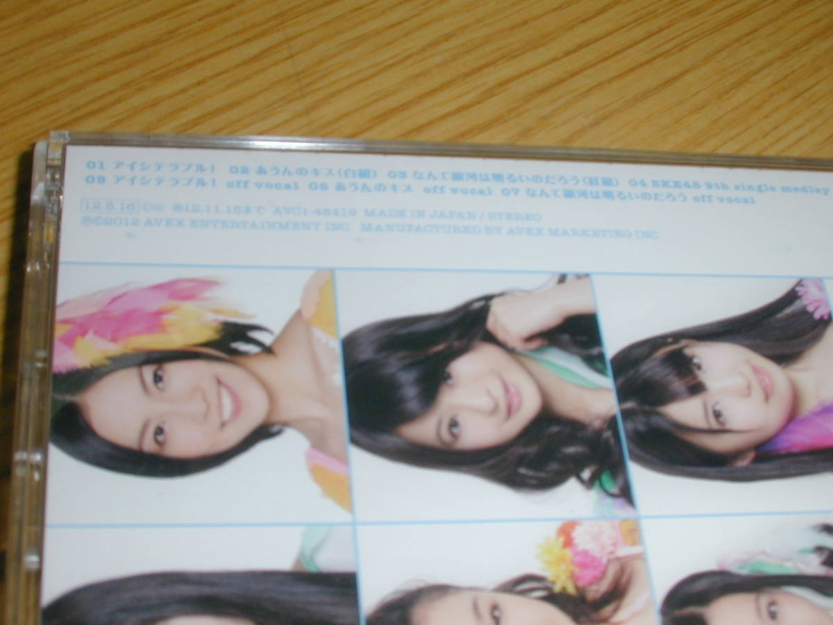 SKE48 のシングル「アイシテラブル!」「あうんのキス」「なんて銀河は明るいのだろう」_画像2