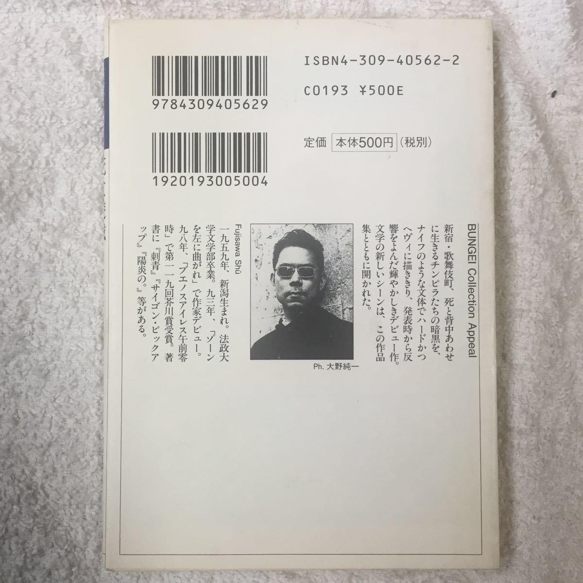 死亡遊戯 (河出文庫文芸コレクション) 藤沢 周 9784309405629_画像2