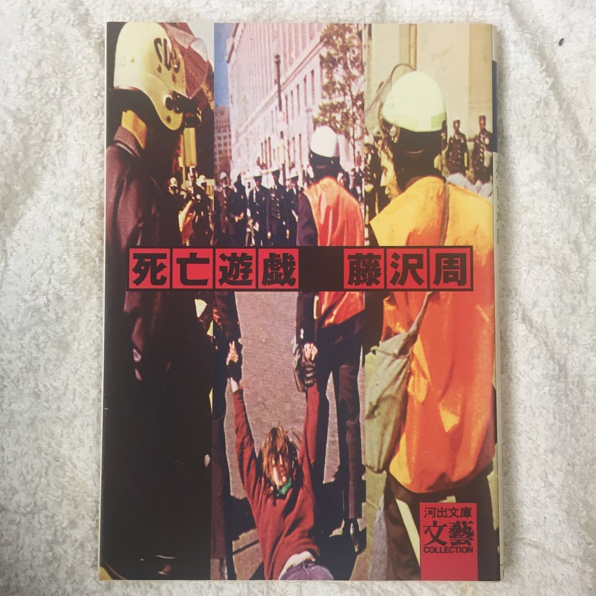 死亡遊戯 (河出文庫文芸コレクション) 藤沢 周 9784309405629_画像1