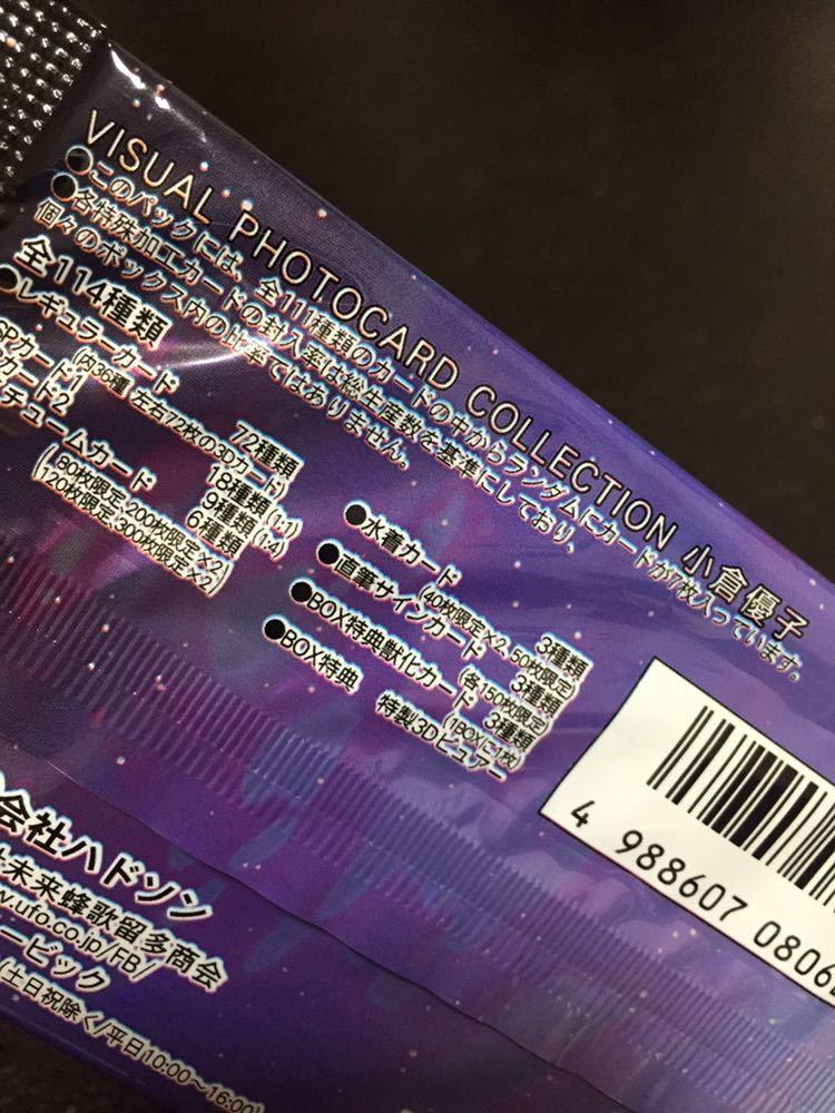 トレカ トレーディングカード 小倉優子 未開封 70パック以上 特製3Dビュアー付き 超立体3Dカードランダム封入 500枚以上_画像3